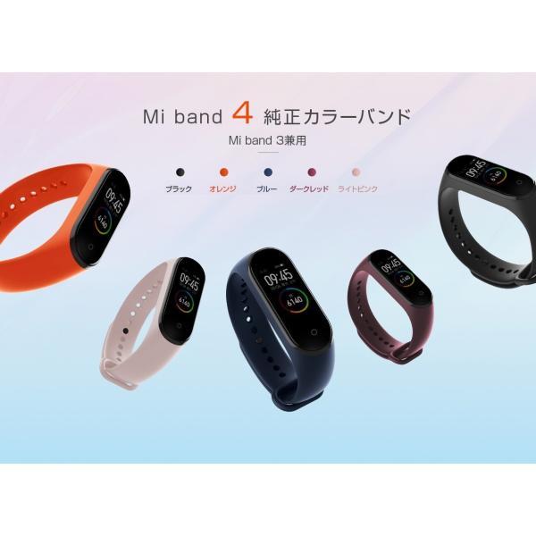 【国内正規品】Mi Band 3 カラーバンド(純正品) | Xiaomi スマートウォッチ 専用 取替え バンド 活動量計 心拍計 歩数計 IP67防水 LINE SMS アプリ 着信 通知|starq-online|11