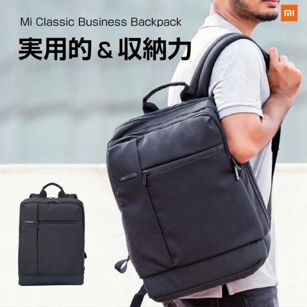 【正規品】Mi Business Backpack (ブラック) |  Xiaomi (小米、シャオミ) ビジネス/旅行 リュックサック |starq-online