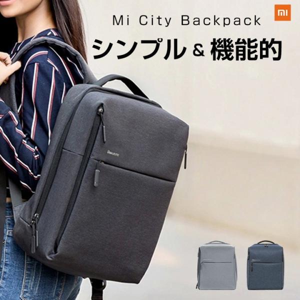 【正規品】Mi City Backpack (ダークグレー / グレー) |  Xiaomi(小米、シャオミ)リュックサック|starq-online