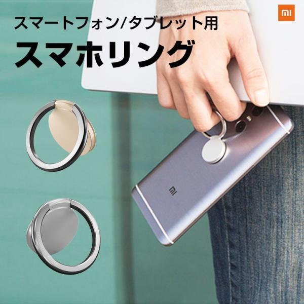 Xiaomi スマホリング Mi Ring Non Slip Phone Holder 落下防止 指輪型 360回転 ホールドリング スタンド iPhone Android 正規品|starq-online