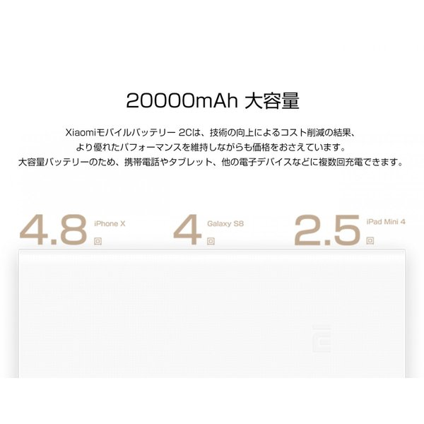 ※1/24(木)販売終了【正規品】Xiaomi 20000mAh Power Bank 2C 双方向急速充電 モバイルバッテリー 大容量 2ポート QC3.0 AFC FCP対応 1年保証|starq-online|03