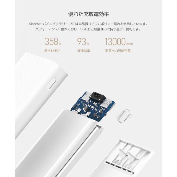 ※1/24(木)販売終了【正規品】Xiaomi 20000mAh Power Bank 2C 双方向急速充電 モバイルバッテリー 大容量 2ポート QC3.0 AFC FCP対応 1年保証|starq-online|05
