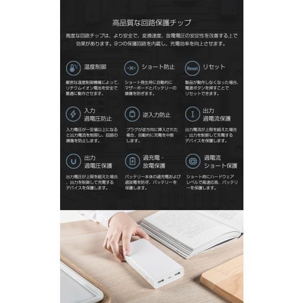 ※1/24(木)販売終了【正規品】Xiaomi 20000mAh Power Bank 2C 双方向急速充電 モバイルバッテリー 大容量 2ポート QC3.0 AFC FCP対応 1年保証|starq-online|07