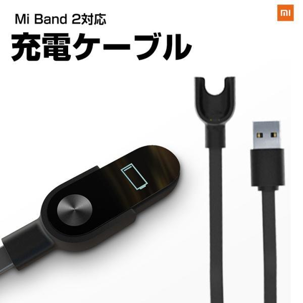 【正規品】Mi Band 2 専用充電器 |  Xiaomi(小米、シャオミ)スマートウオッチ2専用充電器|starq-online