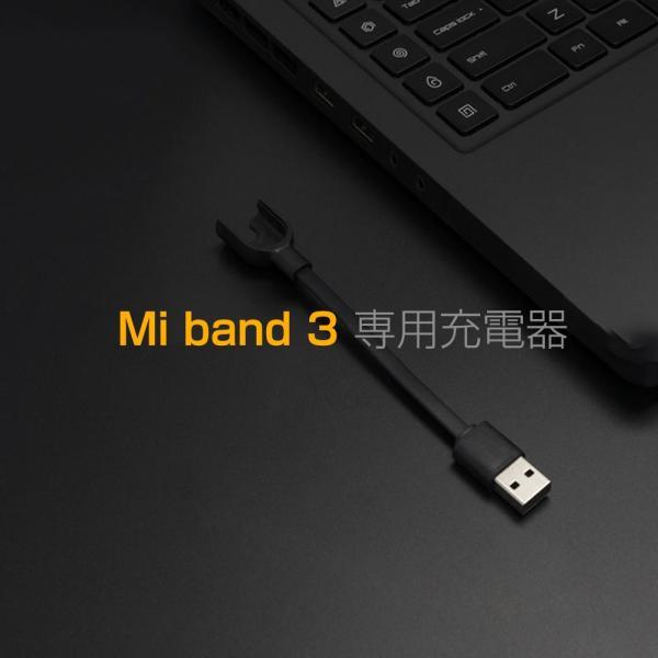【国内正規品】スマートウォッチ Mi Band 3 専用充電ケーブル Xiaomi正規品 活動量計 心拍計歩数計 IP67防水 LINE SMS アプリ 着信 通知 睡眠計測 アラーム|starq-online|04