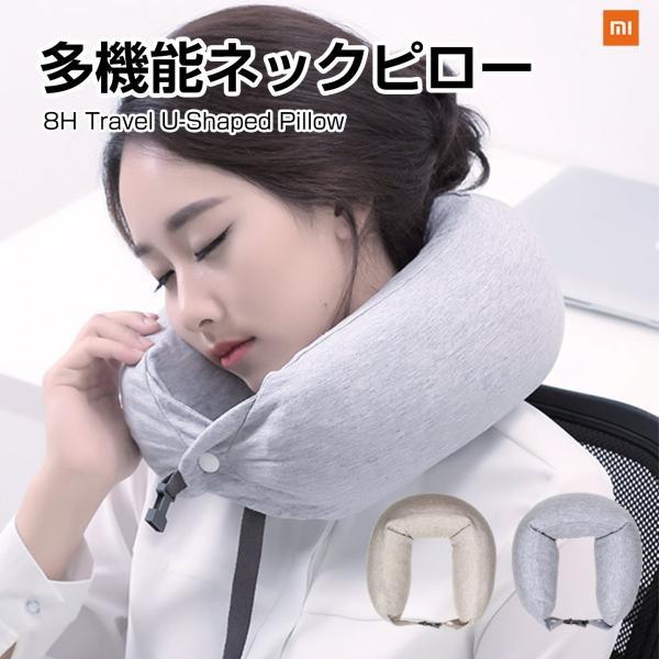 【正規品】Xiaomi(小米、シャオミ)ネックピロー 8H Travel U-Shaped Pillow (ミックスベージュ/ミックスグレー)|starq-online