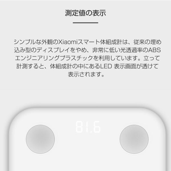 ■予約販売■ スマート 体組成計 Xiaomi スマホ連動 Mi band 4 とデータ同期 Bluetooth 内臓脂肪 健康管理  iPhone&Android対応 国内 正規代理店品 1年保証|starq-online|16