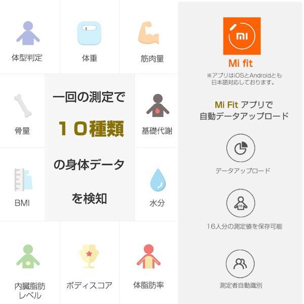 ■予約販売■ スマート 体組成計 Xiaomi スマホ連動 Mi band 4 とデータ同期 Bluetooth 内臓脂肪 健康管理  iPhone&Android対応 国内 正規代理店品 1年保証|starq-online|19