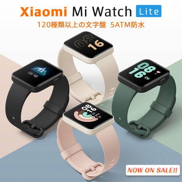 XiaomiMiWatchLiteスマートウォッチグローバル版活動量計歩数計心拍計健康管理120種類文字盤絵文字対応GPS/GL