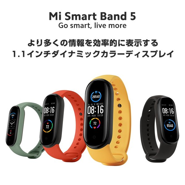 Xiaomi Mi スマートバンド 5 グローバル版 レビュー特典あり スマートウォッチ 活動量計 歩数計 心拍計 睡眠モニター iPhone & Android 対応 Mi band 5|starq-online|03