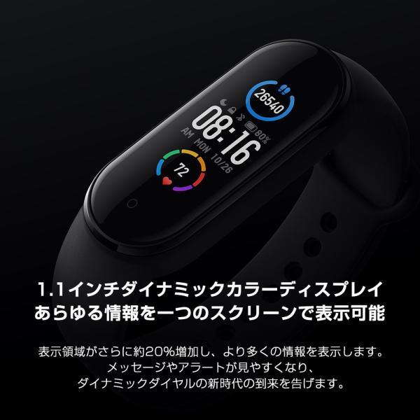 Xiaomi Mi スマートバンド 5 グローバル版 レビュー特典あり スマートウォッチ 活動量計 歩数計 心拍計 睡眠モニター iPhone & Android 対応 Mi band 5|starq-online|06