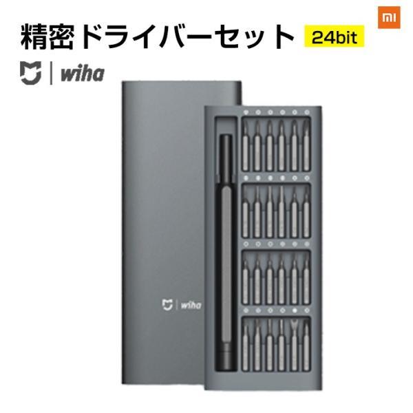 【正規品】Mi ScrewDriver Set | Xiaomi mijia Wiha ドライバーセット  24本組 マグネット吸着収納|starq-online