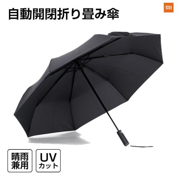 【正規品】Xiaomi(小米、シャオミ) 自動開閉式折り畳み傘 8本骨  210T高強度グラスファイバー 耐風撥水 晴雨兼用 ワンタッチ|starq-online