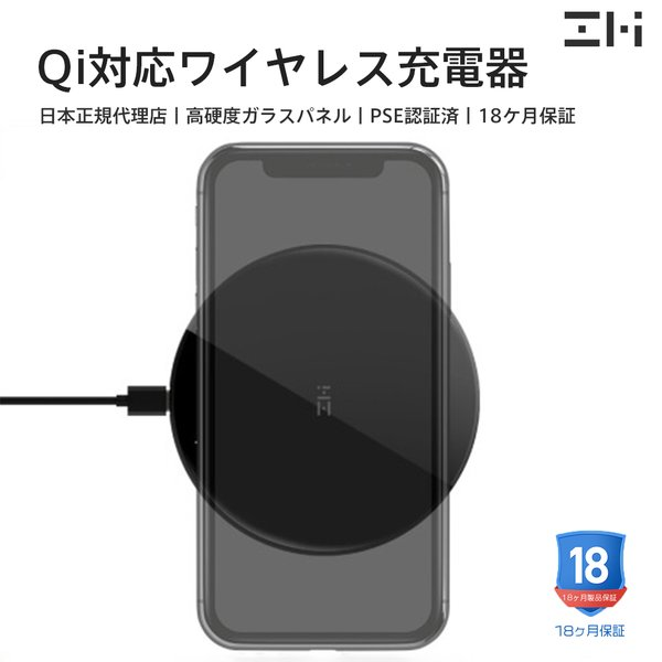 ZMI ワイヤレス充電パット Qi対応 10W出力 USB−C入力 ZMI 正規品 iPhone&Android対応 18ヶ月保証 WTX10|starq-online