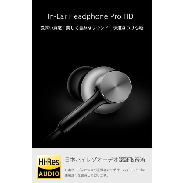 【正規品】Mi In-Ear Headphone Pro HD (シルバー) | Xiaomi (小米、シャオミ) イヤホン ハイレゾ対応 最高級モデル|starq-online|02