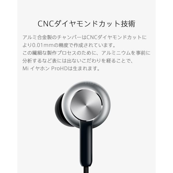 【正規品】Mi In-Ear Headphone Pro HD (シルバー) | Xiaomi (小米、シャオミ) イヤホン ハイレゾ対応 最高級モデル|starq-online|12