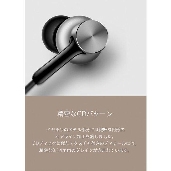 【正規品】Mi In-Ear Headphone Pro HD (シルバー) | Xiaomi (小米、シャオミ) イヤホン ハイレゾ対応 最高級モデル|starq-online|13