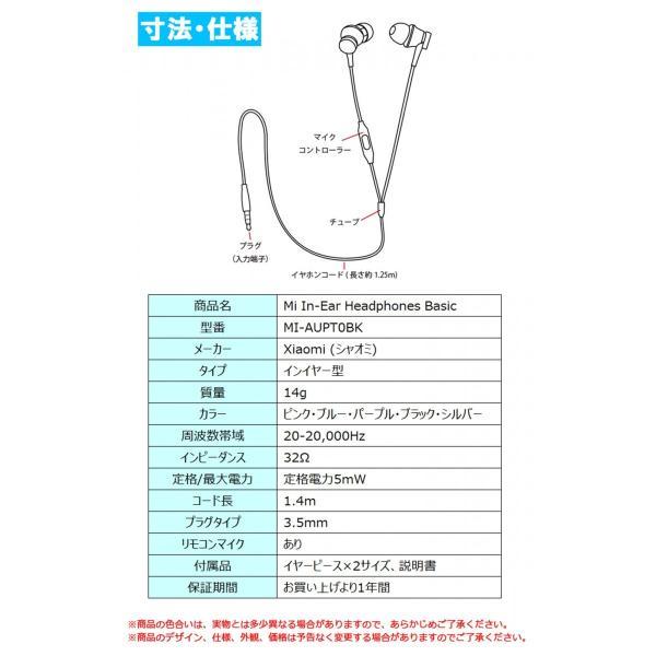 【正規品】Mi In-Ear Headphones Basic (ブラック/シルバー/ピンク/パープル/ブルー) | Xiaomi (小米、シャオミ) イヤホン インナーイヤー カラフル|starq-online|16