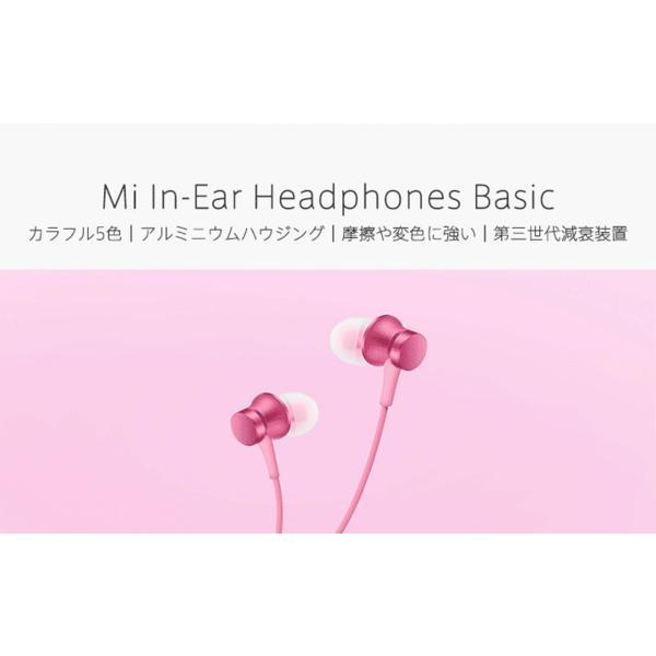 【正規品】Mi In-Ear Headphones Basic (ブラック/シルバー/ピンク/パープル/ブルー) | Xiaomi (小米、シャオミ) イヤホン インナーイヤー カラフル|starq-online|02