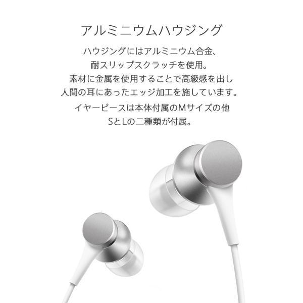 【正規品】Mi In-Ear Headphones Basic (ブラック/シルバー/ピンク/パープル/ブルー) | Xiaomi (小米、シャオミ) イヤホン インナーイヤー カラフル|starq-online|03