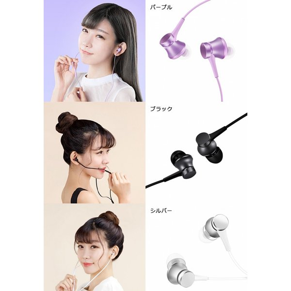【正規品】Mi In-Ear Headphones Basic (ブラック/シルバー/ピンク/パープル/ブルー) | Xiaomi (小米、シャオミ) イヤホン インナーイヤー カラフル|starq-online|09