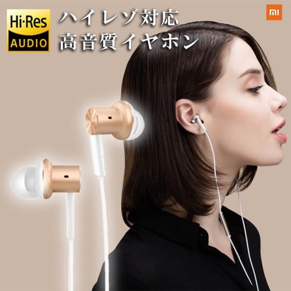 【正規品】Mi In-Ear earphone Pro (ゴールド) | Xiaomi (小米、シャオミ) イヤホン ハイレゾ対応|starq-online