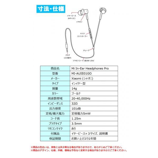 【正規品】Mi In-Ear earphone Pro (ゴールド) | Xiaomi (小米、シャオミ) イヤホン ハイレゾ対応|starq-online|19