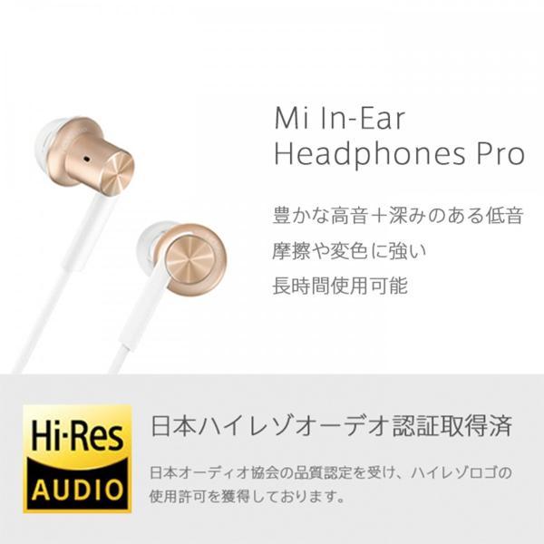 【正規品】Mi In-Ear earphone Pro (ゴールド) | Xiaomi (小米、シャオミ) イヤホン ハイレゾ対応|starq-online|03