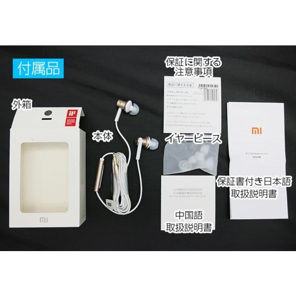 【正規品】Mi In-Ear earphone Pro (ゴールド) | Xiaomi (小米、シャオミ) イヤホン ハイレゾ対応|starq-online|20