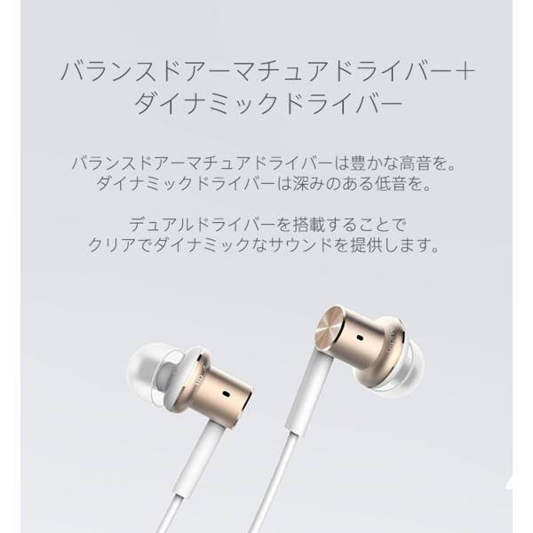 【正規品】Mi In-Ear earphone Pro (ゴールド) | Xiaomi (小米、シャオミ) イヤホン ハイレゾ対応|starq-online|04