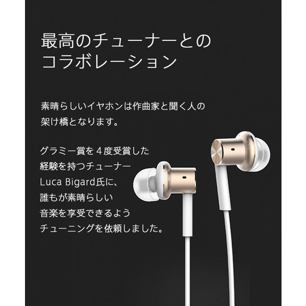 【正規品】Mi In-Ear earphone Pro (ゴールド) | Xiaomi (小米、シャオミ) イヤホン ハイレゾ対応|starq-online|06