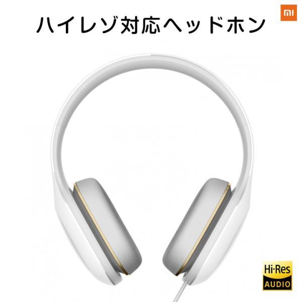 【正規品】Mi Headphones Comfort (ホワイト) | Xiaomi (小米、シャオミ) ヘッドホン ハイレゾ対応|starq-online