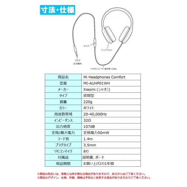 【正規品】Mi Headphones Comfort (ホワイト) | Xiaomi (小米、シャオミ) ヘッドホン ハイレゾ対応|starq-online|19