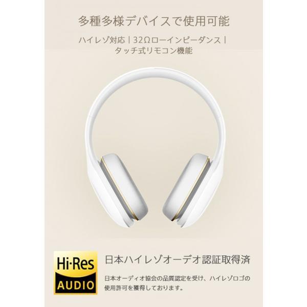 【正規品】Mi Headphones Comfort (ホワイト) | Xiaomi (小米、シャオミ) ヘッドホン ハイレゾ対応|starq-online|02