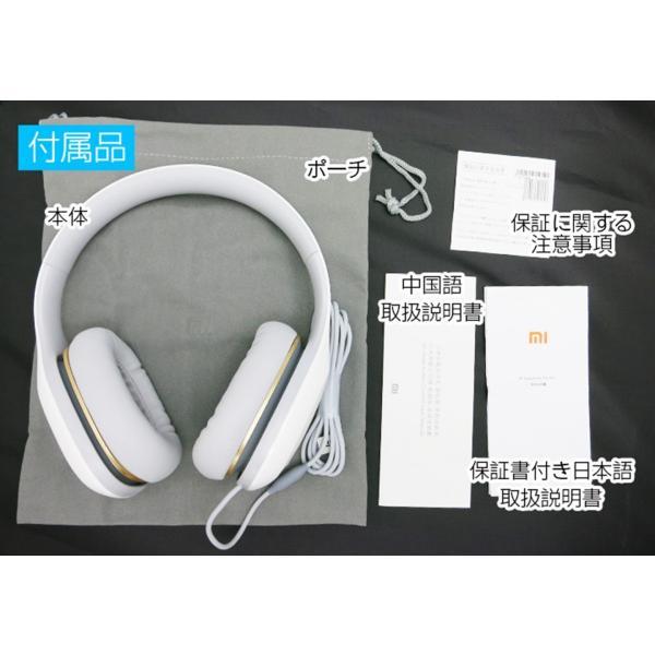 【正規品】Mi Headphones Comfort (ホワイト) | Xiaomi (小米、シャオミ) ヘッドホン ハイレゾ対応|starq-online|20