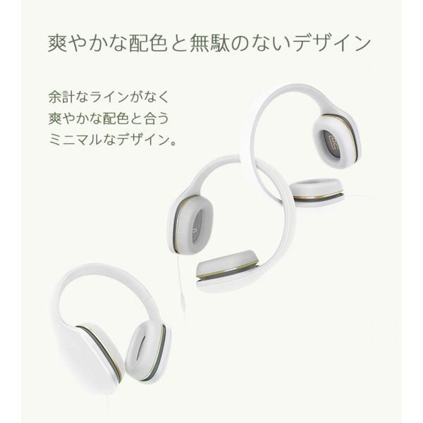【正規品】Mi Headphones Comfort (ホワイト) | Xiaomi (小米、シャオミ) ヘッドホン ハイレゾ対応|starq-online|05