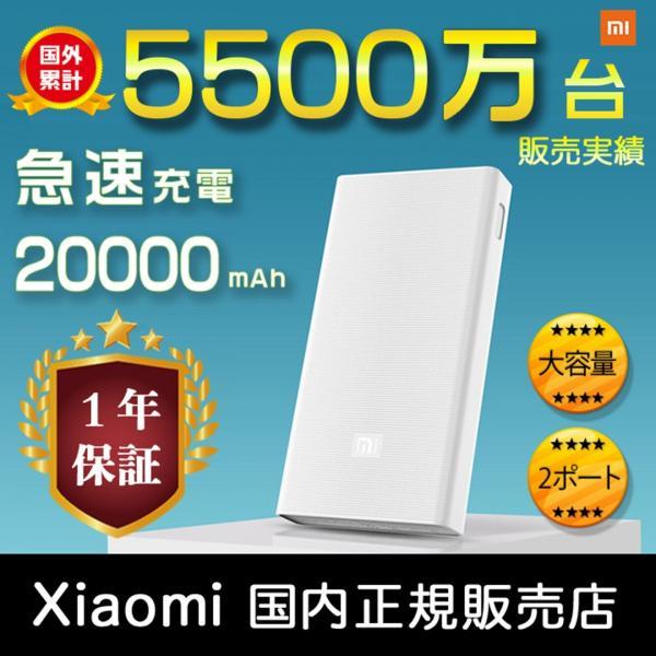 【正規品】20000mAh Mi Power Bank (ホワイト) | Xiaomi (小米、シャオミ) モバイルバッテリー 大容量 iPhone/iPad/Android/デュアルUSB|starq-online