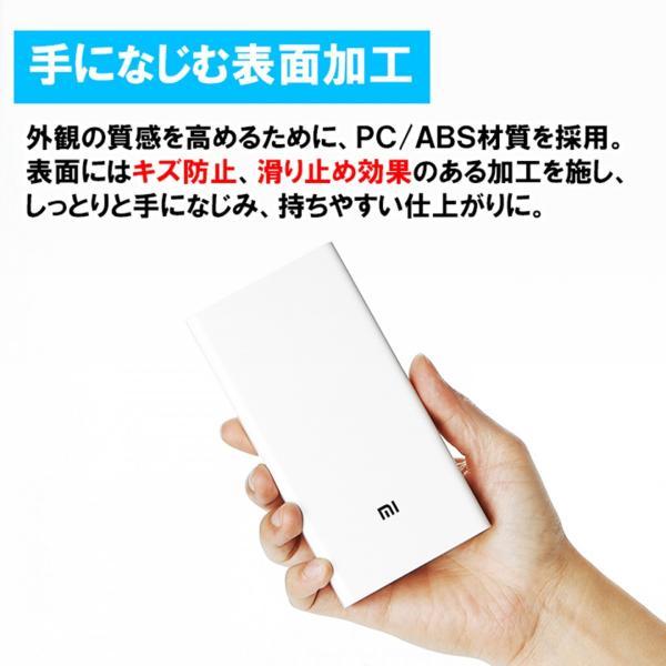 【正規品】20000mAh Mi Power Bank (ホワイト) | Xiaomi (小米、シャオミ) モバイルバッテリー 大容量 デュアルUSB|starq-online|11