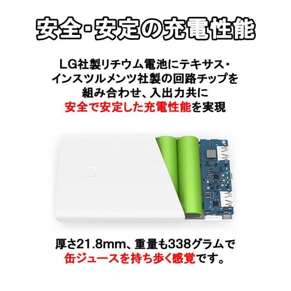【正規品】20000mAh Mi Power Bank (ホワイト) | Xiaomi (小米、シャオミ) モバイルバッテリー 大容量 デュアルUSB|starq-online|12