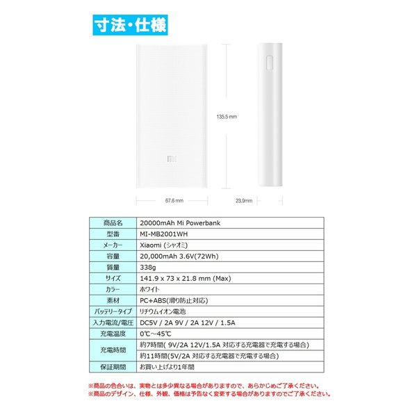 【正規品】20000mAh Mi Power Bank (ホワイト) | Xiaomi (小米、シャオミ) モバイルバッテリー 大容量 デュアルUSB|starq-online|19