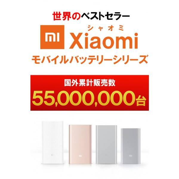 【正規品】20000mAh Mi Power Bank (ホワイト) | Xiaomi (小米、シャオミ) モバイルバッテリー 大容量 デュアルUSB|starq-online|02