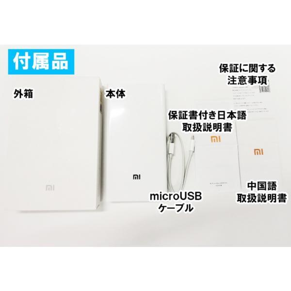 【正規品】20000mAh Mi Power Bank (ホワイト) | Xiaomi (小米、シャオミ) モバイルバッテリー 大容量 デュアルUSB|starq-online|20