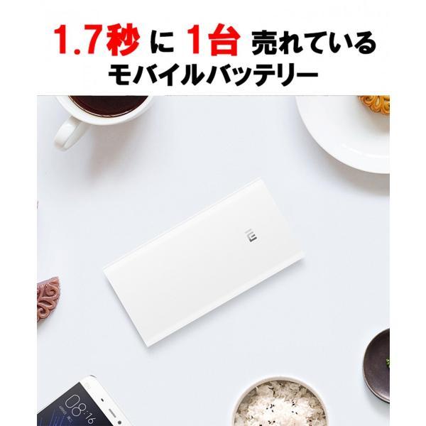 【正規品】20000mAh Mi Power Bank (ホワイト) | Xiaomi (小米、シャオミ) モバイルバッテリー 大容量 デュアルUSB|starq-online|03