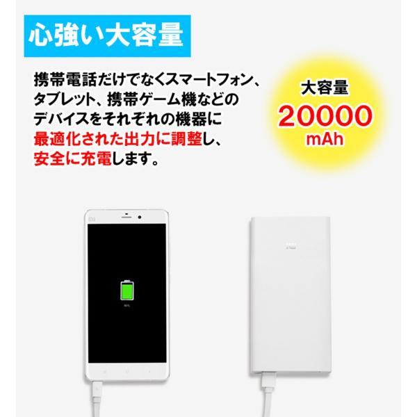 【正規品】20000mAh Mi Power Bank (ホワイト) | Xiaomi (小米、シャオミ) モバイルバッテリー 大容量 デュアルUSB|starq-online|04