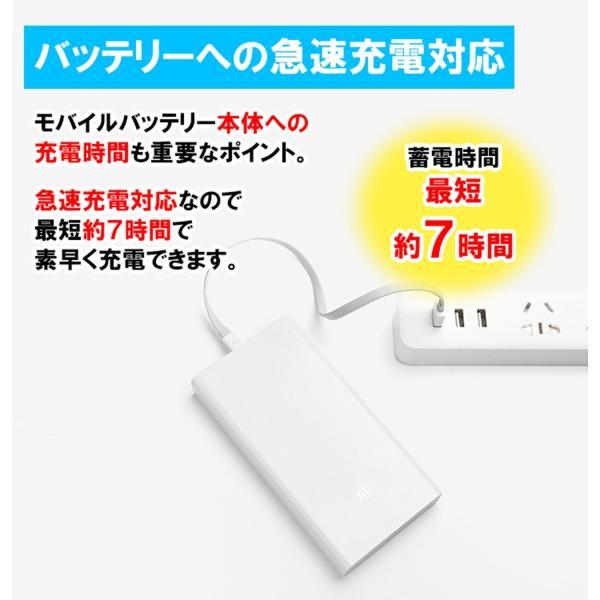 【正規品】20000mAh Mi Power Bank (ホワイト) | Xiaomi (小米、シャオミ) モバイルバッテリー 大容量 デュアルUSB|starq-online|07