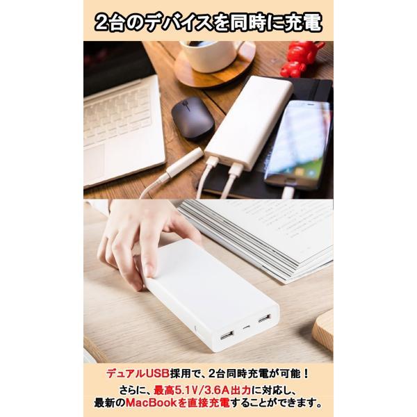 ※1/24(木)販売終了【正規品】20000mAh Mi Power Bank (ホワイト) | Xiaomi (小米、シャオミ) モバイルバッテリー 大容量 デュアルUSB|starq-online|08