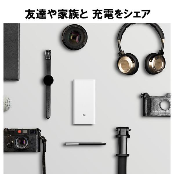 【正規品】20000mAh Mi Power Bank (ホワイト) | Xiaomi (小米、シャオミ) モバイルバッテリー 大容量 デュアルUSB|starq-online|09