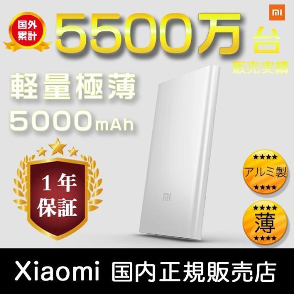 【正規品】5000mAh Mi Power Bank (シルバー) | Xiaomi (小米、シャオミ) モバイルバッテリー iPhone/iPad/Android/軽量超薄型9.9mm|starq-online
