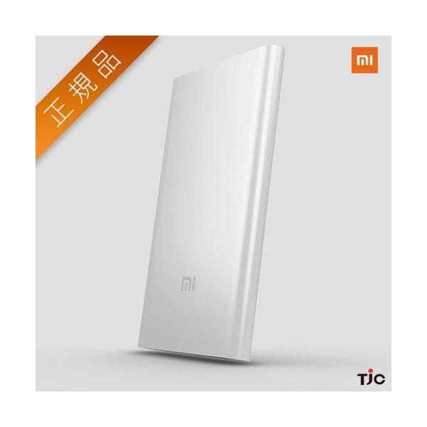 【正規品】5000mAh Mi Power Bank (シルバー) | Xiaomi (小米、シャオミ) モバイルバッテリー iPhone/iPad/Android/軽量超薄型9.9mm|starq-online|02