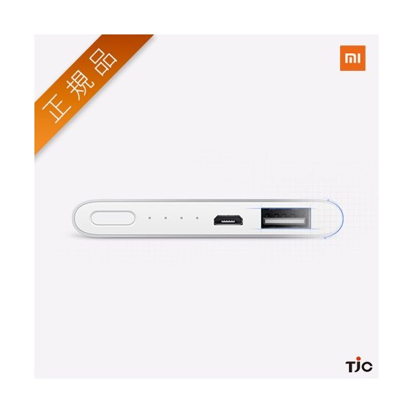 【正規品】5000mAh Mi Power Bank (シルバー) | Xiaomi (小米、シャオミ) モバイルバッテリー iPhone/iPad/Android/軽量超薄型9.9mm|starq-online|03